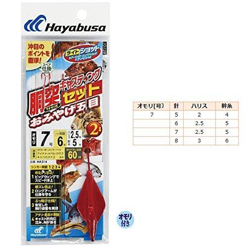ハヤブサ(Hayabusa) ライトショット 胴突キャスティングセット おみやげ五目 HA314 オモリ7号 6-2.5-5