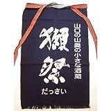山口県 旭酒造 獺祭【だっさい】 前掛け ※お酒ではありません、エプロンです