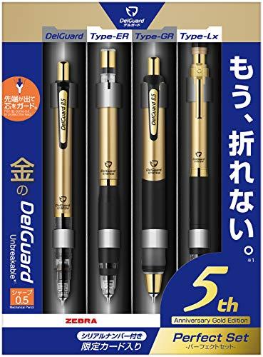 ゼブラ シャープペン デルガード 0.5 5th限定モデル パーフェクトセット SE-MA85-5TH-GOBK