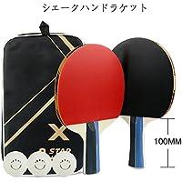 卓球 ラケット ポータブル 卓球セット ピンポンラケット ラケット2本 ピンポン球3個 収納袋付き 卓球用品 卓球ボール 新入生応援セット ペンホルダーラケットシェークハンドラケットセット Akayama