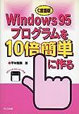 Windows95プログラムを10倍簡単に作る C言語版