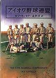 アイオワ野球連盟