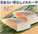 マルハニチロ 冷凍 茶あらい骨無メルルーサ切身 60g×5枚