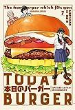 本日のバーガー 7巻 (芳文社コミックス)
