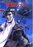 修羅の大空  / 吉岡 平 のシリーズ情報を見る