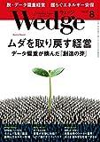 Wedge (ウェッジ) 2019年8月号【特集】 ムダを取り戻す経営  データ偏重が摘んだ「創造の芽」