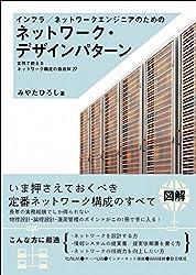 インフラ/ネットワークエンジニアのためのネットワーク・デザインパターン 実務で使えるネットワーク構成の最適解27