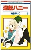 逆転ハニー 第1巻 (花とゆめCOMICS)