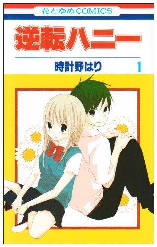 逆転ハニー 第1巻 (花とゆめCOMICS)の詳細を見る