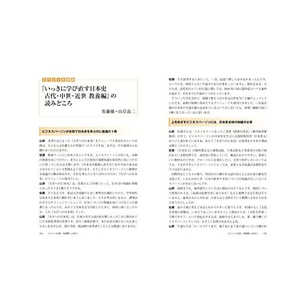 いっきに学び直す日本史 古代・中世・近世 教養編の紹介画像5