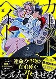 カーストヘイト 第2巻 (ZERO-SUMコミックス)