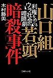 山口組若頭暗殺事件―利権をめぐるウラ社会の暗闘劇 (文庫ぎんが堂)