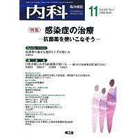 内科 2008年 11月号 [雑誌]