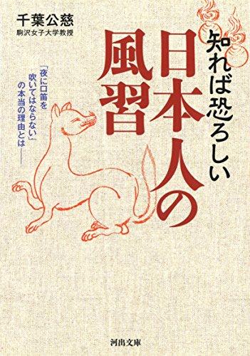 知れば恐ろしい 日本人の風習: 「夜に口笛を吹いてはならない」の本当の理由とは—— (河出文庫)