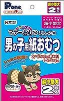 第一衛材 株式会社 男の子用紙おむつプチ 超小型犬用2枚  4904601770118