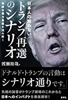 渡瀬 裕哉 (著)発売日: 2018/10/10新品: ¥ 1,620ポイント:16pt (1%)