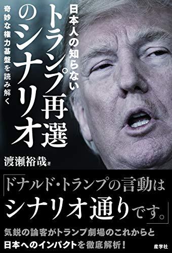 日本人の知らないトランプ再選のシナリオ―奇妙な権力基盤を読み解く