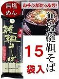 無塩韃靼そば (乾麺) 240gx15袋