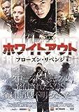 ホワイトアウト フローズン・リベンジ[TWAD-1315][DVD] 製品画像