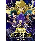 聖闘士星矢 冥王 ハーデス十二宮編(5) [DVD]