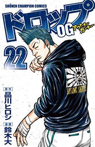 ドロップOG コミック 1-22巻セット