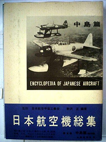 日本航空機総集〈第5巻〉中島篇 (1983年)