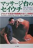 マッサージ台のセイウチ―グリエルモ先生の動物揉みほぐし診療記