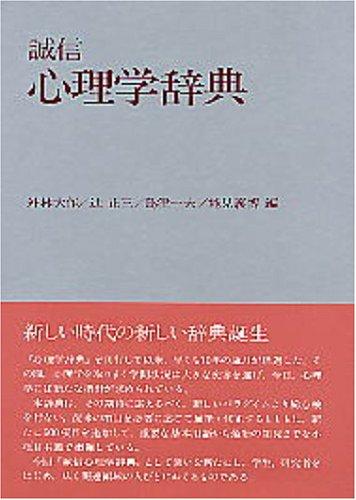 誠信心理学辞典の詳細を見る
