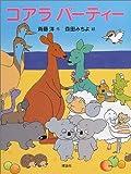 コアラパーティー―なんでもコアラシリーズ (おはなしバレード)