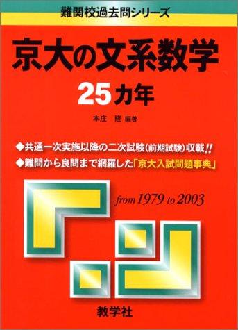 京大の文系数学25ヵ年 2008 (大学入試シリーズ 807)