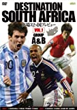 DESTINATION SOUTH AFRICA 出場32ヶ国プレビュー VOL.1...[DVD]
