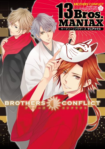 BROTHERS CONFLICT 13Bros.MANIAX (シルフコミックス)の詳細を見る