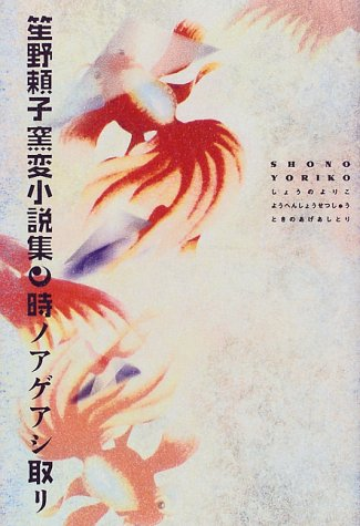 時ノアゲアシ取リ―笙野頼子窯変小説集の詳細を見る