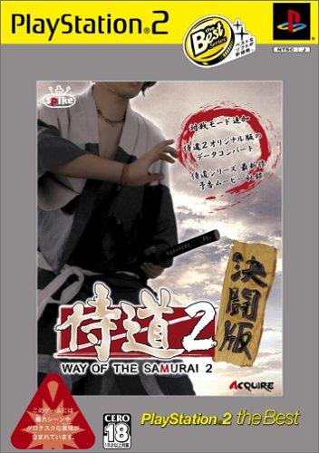 侍道2 決闘版 PlayStation2 the Bestの詳細を見る