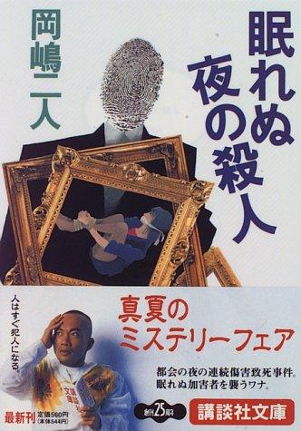 眠れぬ夜の殺人 (講談社文庫)