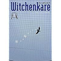 Witchenkare(ウィッチンケア)第7号