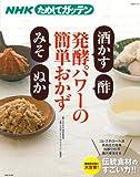 発酵パワーの簡単おかず「酒かす」「酢」「みそ」「ぬか」—NHKためしてガッテン (主婦と生活生活シリーズ)