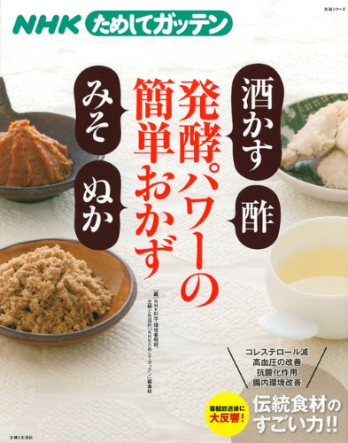 発酵パワーの簡単おかず「酒かす」「酢」「みそ」「ぬか」―NHKためしてガッテン (主婦と生活生活シリーズ)の詳細を見る