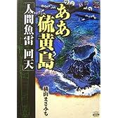 『ああ硫黄島』『人間魚雷回天』 (戦争と平和を考えるコミックス)