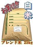 ブレンド米 25kg 白米