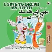 I Love to Brush My Teeth (English Urdu Bilingual Book) (English Urdu Bilingual Collection)