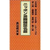 ニッポン漫画雑誌名鑑