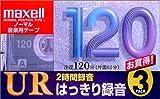 maxell 録音用 カセットテープ ノーマル/Type1 120分 3巻 UR-120L 3P