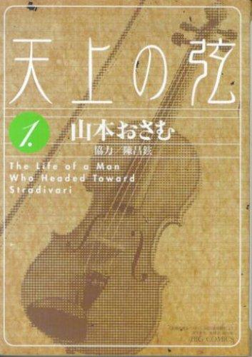 天上の弦―The life of a man who headed toward Stradivari (1) (ビッグコミックス)の詳細を見る