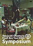 Symposium ~岡村靖幸 フレッシュボーイ TOUR 2003~ [DVD]
