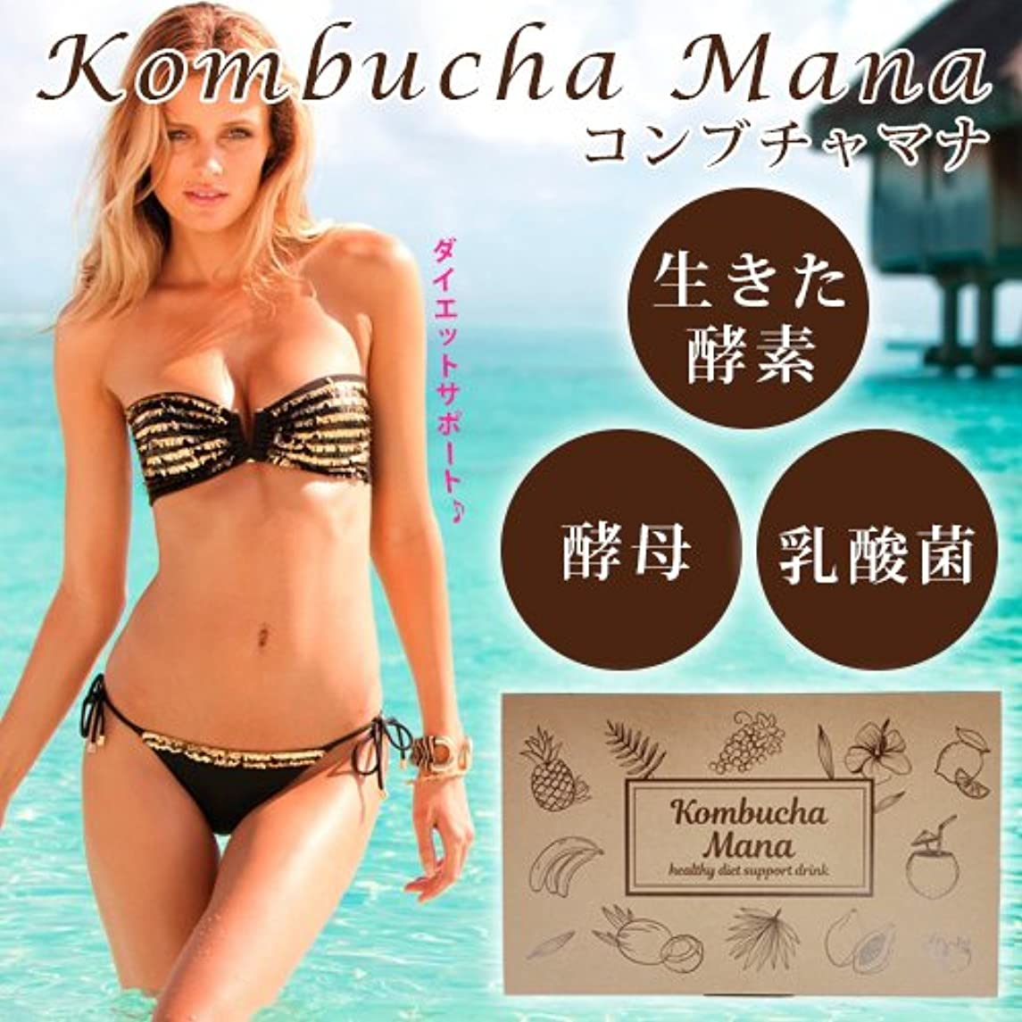 手錠コンパイル参加するコンブチャマナ(Kombucha Mana)ダイエットクレンジングドリンク (1箱)