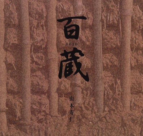 百蔵 (DOZO)