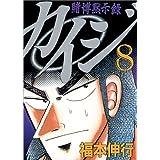 カイジ(8) (ヤンマガKCスペシャル)