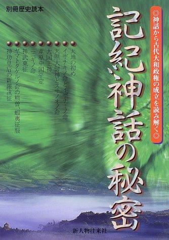 記紀神話の秘密―神話から古代大和政権の成立を読み解く (別冊歴史読本 (08))