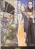 太陽系七つの秘宝/謎の宇宙船強奪団 <キャプテン・フューチャー全集3> (創元SF文庫)